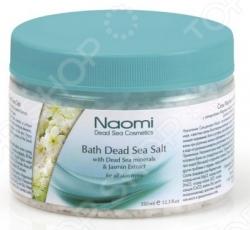 Соль для ванны Naomi с минералами Мертвого моря и с экстрактом жасмина Naomi - артикул: 310624